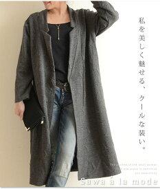 私を美しく魅せるクールなロングカーディガン レディース ファッション アウター ロングカーディガン グレー フリーサイズ M L LL Mサイズ Lサイズ LLサイズ 9号 11号 13号 15号 サワアラモード アラモード alamode 可愛い服 otona kawaii かわいい服