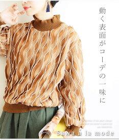 動く表面がコーデの一味に レディース ファッション トップス 長袖 ミディアム丈 ブラウン フリーサイズ M L LL Mサイズ Lサイズ LLサイズ 9号 11号 13号 15号 サワアラモード アラモード alamode 可愛い服 otona kawaii かわいい服