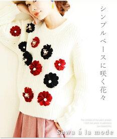 シンプルベースに咲く花々 レディース ファッション トップス ニット セーター 長袖 ミディアム丈 ホワイト フリーサイズ M L LL Mサイズ Lサイズ LLサイズ 9号 11号 13号 15号 サワアラモード アラモード alamode 可愛い服 otona kawaii かわいい服