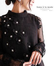 ハリある風合い黒の可愛さ レディース ファッション ワンピース 袖なし ショート丈 ブラック フリーサイズ M L LL Mサイズ Lサイズ LLサイズ 9号 11号 13号 15号 サワアラモード アラモード alamode 可愛い服 otona kawaii かわいい服
