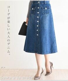 フロントボタンフライのデニムスカート レディース ファッション ボトムス デニム 青色 ロング丈 ジーンズ フリーサイズ M L LL Mサイズ Lサイズ LLサイズ 9号 11号 13号 15号 サワアラモード sawa alamode 可愛い服 kawaii otona かわいい服