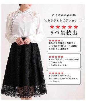 繊細な花レースのフレアスカート【3月17日8時販売新作】