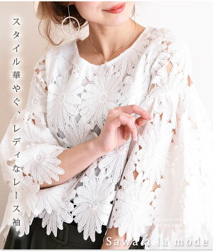 広がる袖フレアの花レーストップス【3月25日8時販売新作】