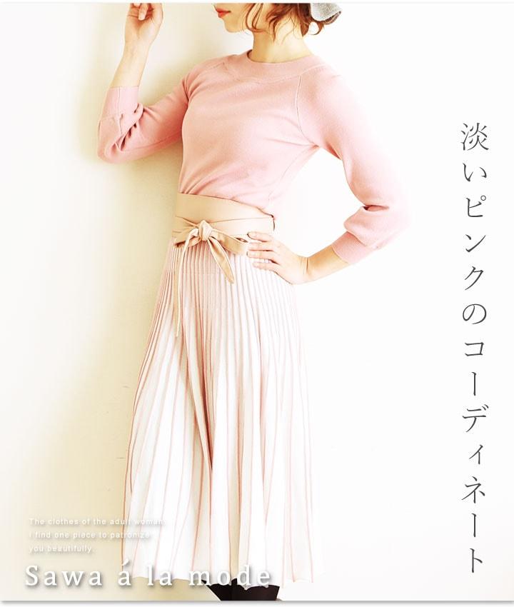 淡いピンクのコーディネート。レディース ファッション オールインワン 上下セット 長袖 ミディアム ピンク フリーサイズ M L LL Mサイズ Lサイズ LLサイズ 9号 11号 13号 15号 サワアラモード アラモード alamode 可愛い服 otona kawaii かわいい服