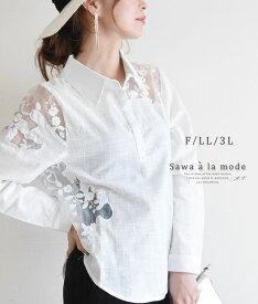 大人の肌見せシャツ レディースファッション シャツ ブラウス ドルマンスリーブ 花柄 ホワイト White 白 M L LL Mサイズ Lサイズ LLサイズ 9号 11号 13号 15号 サワアラモード アラモード sawaalamode 可愛い服 otona kawaii かわいい服