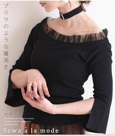 プリマのような優美さ レディースファッション トップス カットソー ニット 7分袖 ブラック Black 黒 M L LL Mサイズ Lサイズ LLサイズ 9号 11号 13号 15号 サワアラモード アラモード sawaalamode 可愛い服 otona kawaii かわいい服