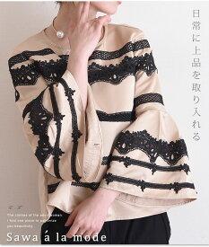 日常に上品を取り入れる レディースファッション トップス カットソー 半袖 ベージュ Beige M L LL Mサイズ Lサイズ LLサイズ 9号 11号 13号 15号 サワアラモード アラモード sawaalamode 可愛い服 otona kawaii かわいい服