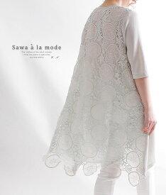 後ろ姿で魅せる服 レディースファッション トップス カットソー チュニック グレー Gray 灰色 7分袖 M L LL Mサイズ Lサイズ LLサイズ 9号 11号 13号 15号 サワアラモード アラモード sawaalamode 可愛い服 otona kawaii かわいい服