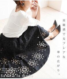 花レースのエレガントなウエストゴムのフレアスカート レディース ファッション スカート 花 レース ブラック フレア ミドル丈 M L Mサイズ Lサイズ 9号 11号 サワアラモード アラモード sawaalamode 可愛い服 otona kawaii かわいい服