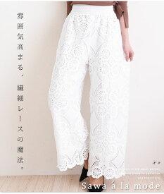 総レースの綺麗なウエストゴムのワイドパンツ レディース ファッション ワイドパンツ ホワイト レース ウエストゴム M L Mサイズ Lサイズ 9号 11号 サワアラモード アラモード sawaalamode 可愛い服 otona kawaii かわいい服