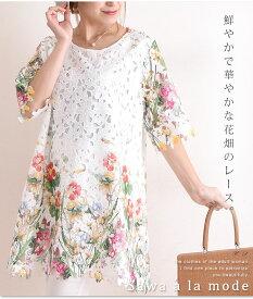 鮮やかで華やかなレース トップス カットソー ホワイト 五分袖 綿 春夏 ミディアム丈 クロップド丈 レディースファッション M L Mサイズ Lサイズ 9号 サワアラモード アラモード sawaalamode 可愛い服 otona kawaii かわいい服 かわいい 可愛い