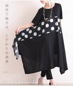 個性で魅せる、こだわりお洒落 レディースファッション ワンピース 半袖 ブラック M L LL Mサイズ Lサイズ LLサイズ 9号 11号 13号 15号 サワアラモード アラモード sawaalamode 可愛い服 otona kawaii かわいい服