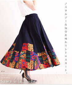 花のパッチワークがお洒落なロングスカート レディース ファッション スカート ロング 花 パッチワーク ネイビー M L Mサイズ Lサイズ 9号 11号 サワアラモード アラモード sawaalamode 可愛い服 otona kawaii かわいい服
