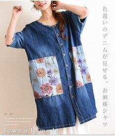 色違いのデニムが見せる、お洒落シャツ レディースファッション ワンピース デニムシャツ 半袖 ブルー Blue 青色 M L LL Mサイズ Lサイズ LLサイズ 9号 11号 13号 15号 サワアラモード アラモード sawaalamode 可愛い服 otona kawaii かわいい服