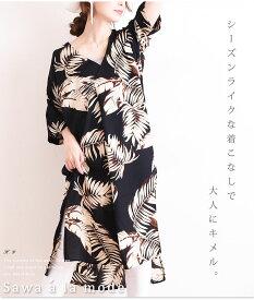 ボタニカルリーフ柄が夏らしいスリットワンピース レディース ファッション ワンピース ブラック リーフ柄 ボタニカル M L Mサイズ Lサイズ 9号 11号 サワアラモード アラモード sawaalamode 可愛い服 otona kawaii かわいい服