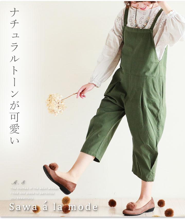 ナチュラルトーンが可愛い。ボトムス パンツ サロペット グリーン 通年 クロップド丈 膝丈 綿 レディースファッション F フリー M L Mサイズ Lサイズ 9号 サワアラモード アラモード sawaalamode 可愛い服 otona kawaii かわいい服 かわいい 可愛い