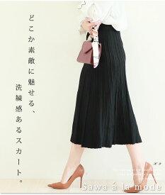 プリーツ風のミモレ丈ニットスカート レディース ファッション スカート ブラック ミモレ丈 プリーツ ニット M L Mサイズ Lサイズ 9号 11号 サワアラモード アラモード sawaalamode 可愛い服 otona kawaii かわいい服