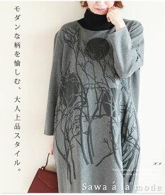 木の和風模様が大人っぽいタートルワンピース レディース ファッション ワンピース グレー 木 和風 タートル チュニック M L Mサイズ Lサイズ 9号 11号 サワアラモード アラモード sawaalamode 可愛い服 otona kawaii かわいい服