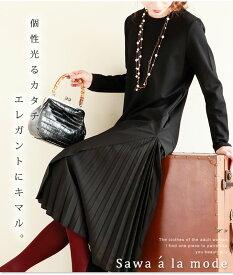 プリーツが可愛いアシンメトリーのワンピース レディース ファッション ワンピース ブラック プリーツ アシンメトリー M L Mサイズ Lサイズ 9号 11号 サワアラモード アラモード sawaalamode 可愛い服 otona kawaii かわいい服