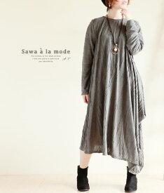 裾アシンメトリーの浮き出るラインが素敵なワンピース レディース ファッション ワンピース グレー 裾アシンメトリー ライン M L Mサイズ Lサイズ 9号 11号 サワアラモード アラモード sawaalamode 可愛い服 otona kawaii かわいい服