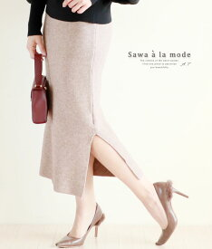 スリットが素敵なタイトリブニットスカート レディース ファッション スカート ニット ブラウン タイト スリット M L Mサイズ Lサイズ 9号 11号 サワアラモード アラモード sawaalamode 可愛い服 otona kawaii かわいい服