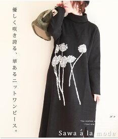 ナチュラルさを添える花々浮き出るニットワンピース レディース ファッション ワンピース ニット ブラック タートル 花模様 春 秋 冬 オフィスカジュアル 体型カバー 同窓会 およばれ 綺麗目 大人 暖かい サワアラモード otona kawaii