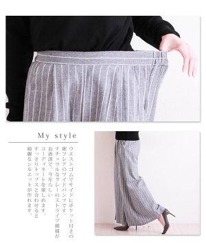 ストライプ模様のお洒落なワイドフレアパンツ【1月1日8時販売新作】