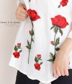 赤い薔薇の花刺繍の美しいシャツトップス ブラウス バラ 花柄 落ち感 とろみ スタンダードカラー 白 ホワイト ビッグシルエット 7分袖 ロング丈 春 夏 秋 コットン エレガント フロントボタン レディース ファッション サワアラモード otona kawaii