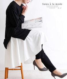 シャツ切り替えのバイカラーワンピース レディース ファッション ワンピース ブラック 長袖 バイカラー 秋 冬 シャツ スリット 切り替え レイヤード風 30代 40代 50代 60代 サワアラモード sawaalamode otona 大人 kawaii 可愛い 洋服 かわいい服 大人可愛い