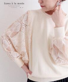 透け感あるレース袖のドルマンスリーブニットトップス トップス レディースファッション 長袖 ベージュ ドルマン 丸首 ニット レース 花柄 きれいめ 春 秋 30代 40代 50代 60代 サワアラモード sawaalamode otona 大人 kawaii 可愛い 洋服 かわいい服 大人可愛い