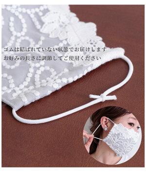 コットン100%美麗レースマスク