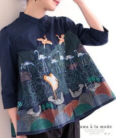カラフルなワイルドバード刺繍の七分袖ブラウス シャツ ネイビー アニマル 鳥 フレア マオカラ— 大人可愛い ナチュラル ふんわり フラミンゴ 春 夏 秋 30代 40代 50代 60代 サワアラモード sawaalamode otona 大人 kawaii 可愛い 洋服 かわいい服 大人可愛い