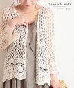 スカラップ裾の透かし編みカーディガン レディース ファッション カーディガン ベージュ 透かし編み 春 夏 秋 スカラ…