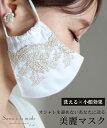 ファッションマスク ボタニカル刺繍の美麗レースマスク 布マスク 洗える 立体マスク 綿 ホワイト ナチュラル ファッシ…