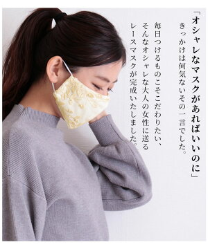 パール付きリーフ柄美麗レースマスク【7月15日8時販売新作】