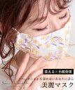 愛らしい花柄美麗レースマスク 布マスク 洗える 立体マスク コットン ナチュラル ファッション 衛生的 紫外線対策 小…