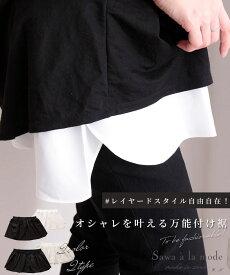 サイドスリット入りのレイヤード付け裾 レディース ファッション トップス 付け裾 ホワイト ブラック 春 夏 秋 冬 シャツ スリット ジョーゼット 30代 40代 50代 60代 サワアラモード sawaalamode otona 大人 kawaii 可愛い 洋服 かわいい服 大人可愛い