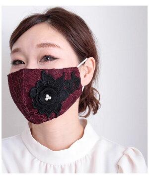 パール付き花模様レースのおしゃれマスク【11月4日8時販売新作】
