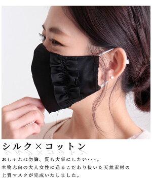 シルクフリルのおしゃれマスク【11月18日8時販売新作】
