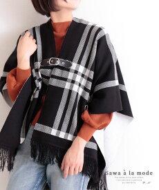 ベルト付きチェック模様のニットポンチョ レディース ファッション アウター ポンチョ ブラック アクリル 秋 冬 ニット チェック ベルト ストール風 30代 40代 50代 60代 サワアラモード sawaalamode otona 大人 kawaii 可愛い 洋服 かわいい服