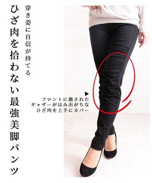 美脚ストレッチギャザーパンツ【1月11日8時販売新作】