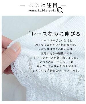 可憐な花柄レースのレギンスパンツ【3月8日8時販売新作】