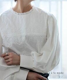 刺繍付きふんわり袖のコットンブラウス レディース ファッション トップス ブラウス ホワイト 春 夏 秋 冬 刺繍 コットン レース 30代 40代 50代 60代 サワアラモード sawaalamode otona 大人 kawaii 可愛い 洋服 かわいい服