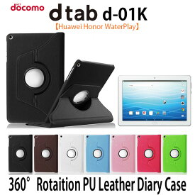 dtab d-01K ケース dtab d 01kケース 手帳型 Honor Water Play ケース Huawei MediaPad M3 Lite 10 wp ケース回転式 耐衝撃 スタンド PU レザー dtab ケース dtab カバー