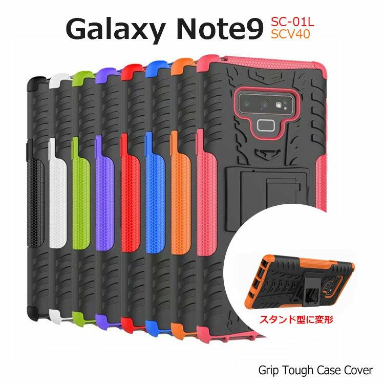 Galaxy Note9 ケース SC-01L ケース SCV40 ケース カバー 耐衝撃 スマホケース グリップ タフ SC01L