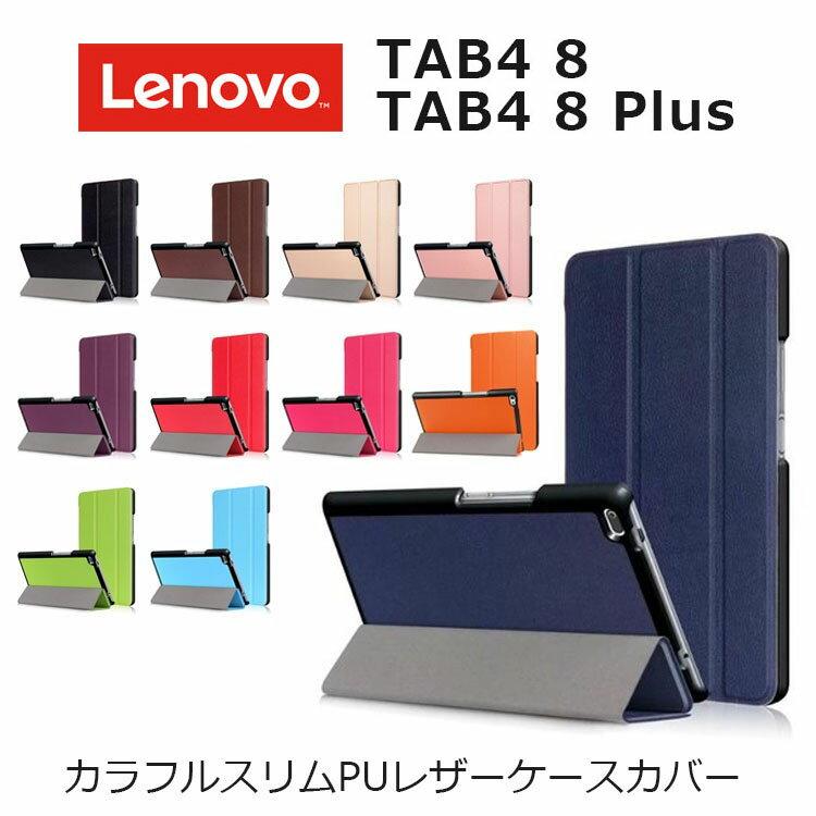 Lenovo tab4 8 カバー Lenovo Tab4 8 Plus ケース タブレットケース 手帳型 カバー耐衝撃