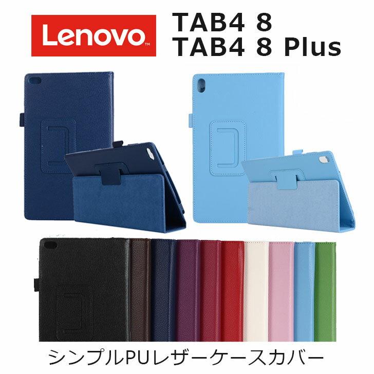 Lenovo tab4 8 カバー Lenovo Tab4 8 Plus ケース タブレットケース 手帳型 耐衝撃 スタンド