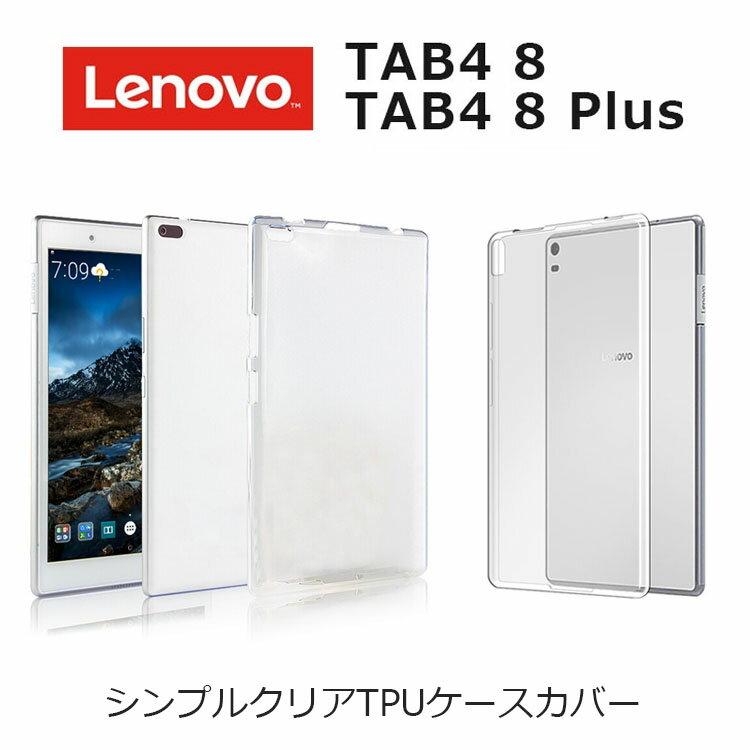 Lenovo tab4 8 ケース Lenovo Tab4 8 Plus ケース タブレットケース ソフトケース バックカバー 耐