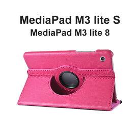 MediaPad M3 Lite s ケース SoftBank 701HW Y!mobile 702HW Huawei MediaPad M3 Lite 8.0 手帳型 縦型スタンド 耐衝撃 タブレットカバー