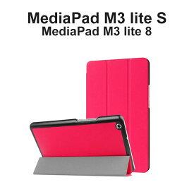 MediaPad M3 Lite s ケース SoftBank 701HW Y!mobile 702HW Huawei MediaPad M3 Lite 8.0 手帳型 オートスリープ 耐衝撃 タブレットカバー